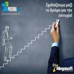Prisma Win Maximum Εμπορική Διαχείριση
