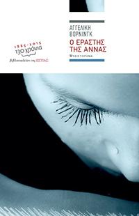 Το νέο μυθιστόρημα της Αγγελικής Βόρνινγκ, Ο Εραστής της Άννας